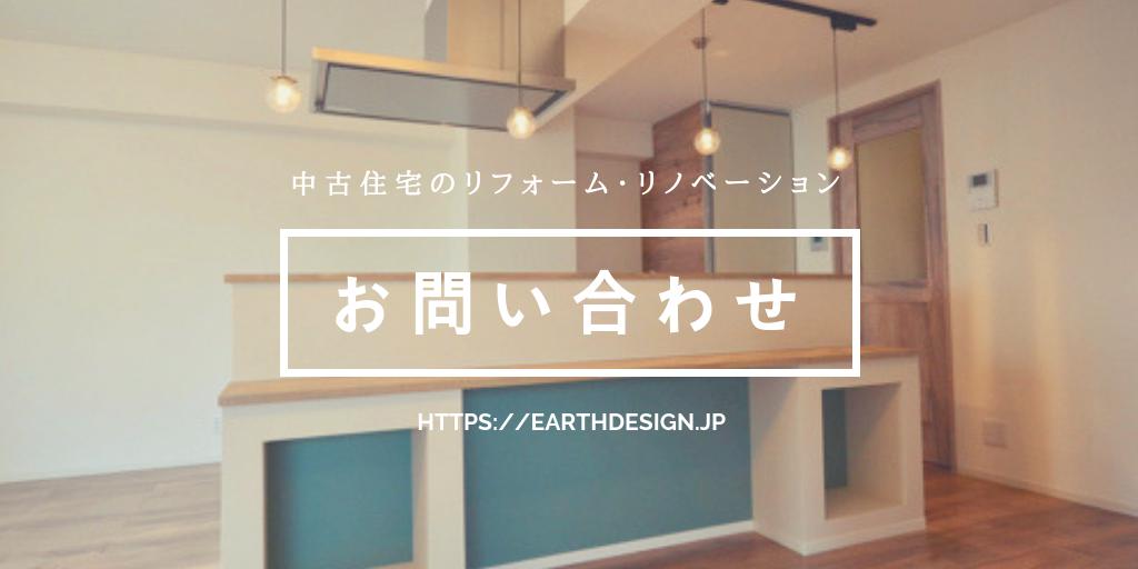 住宅リフォーム大阪兵庫おしゃれ安い
